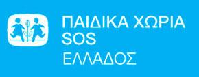 ΧΩΡΙΑ SOS
