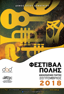 Ξεκινά το Φεστιβάλ πόλης στον Άγιο Δημήτριο με πλούσιο πρόγραμμα και  κοινωνικό πρόσημο. Όλες οι εκδηλώσεις είναι με ελεύθερη είσοδο Διαβάστε  περισσότερα 6ae7c1209ec